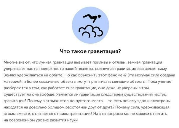 10-interesnyx-faktov-kotorye-uchenye-do-six-por-ne-mogut-obyasnit5