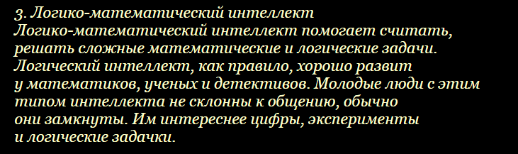 intelekt3