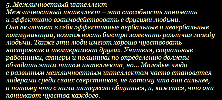 intelekt5