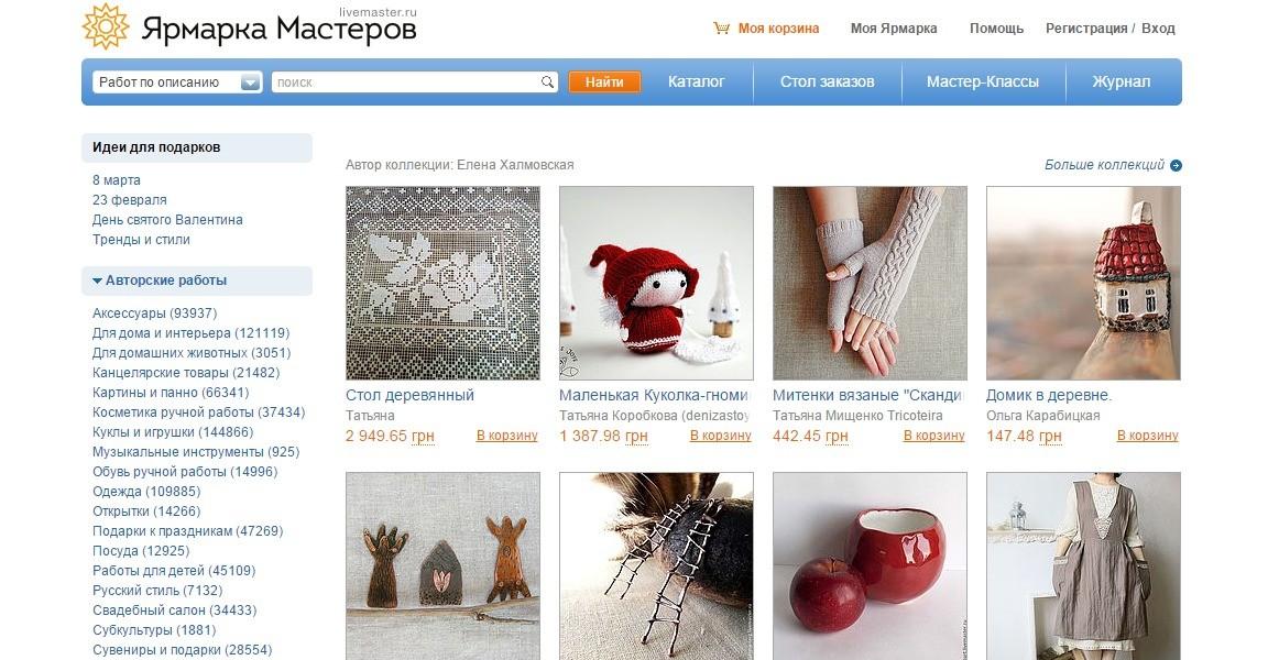 Величайшая ярмарка мастеров ручной работы в паутине рунета. Здесь выставлены на продажу очень красивые дизайнерские вещи ручной работы.