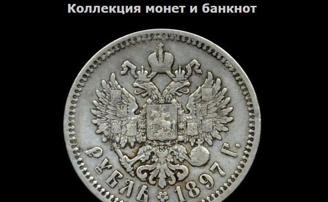 Коллекция монет и банкнот