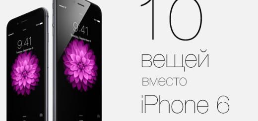 Поэтому хочу навести несколько примеров, что можно купить вместо iPhone 6? Признаюсь, сам был удивлен