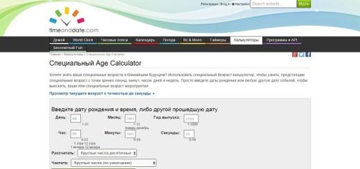 На данном сайте вы сможете точно определить (вплоть до секунд) свой возраст по дате рождения. Просто введите свои данные, и калькулятор покажет результат.
