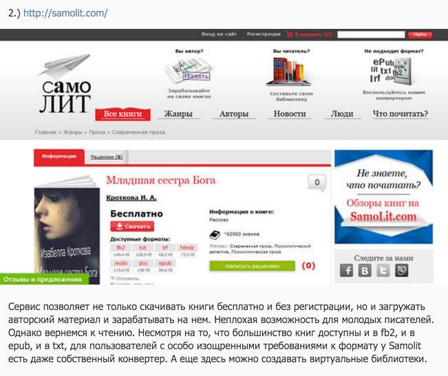 Если вам нужна хорошая библиотека электронных книг, тогда воспользуйтесь данной подборкой из пяти сайтов.