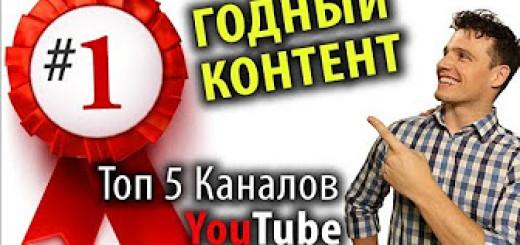 Топ 5 качественных каналов Ютуб 2017
