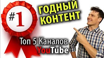 top5_kanalov_YOUtube (1)