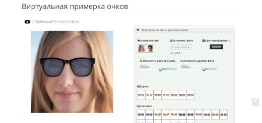 virtualnaja-primerka-ochkov (1)