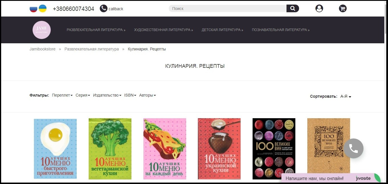 библиотека кулинарных рецептов