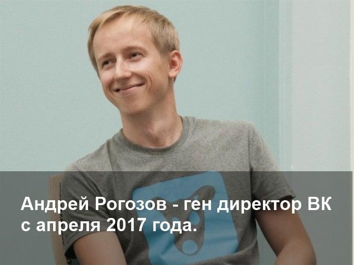 новый исполняющий директор социальной сети Вконтакте Андрей Рогозов