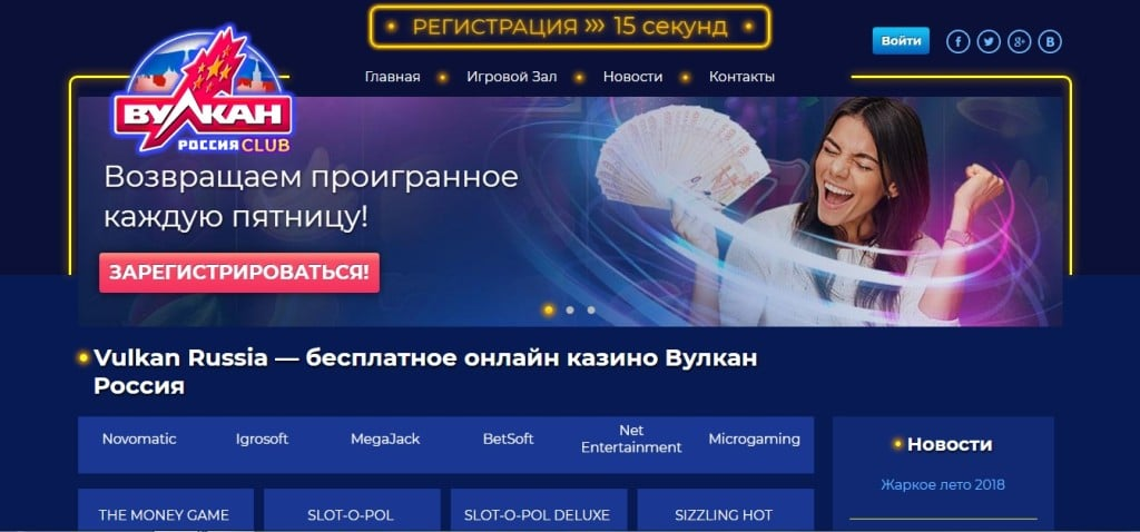 https vulkan russia com