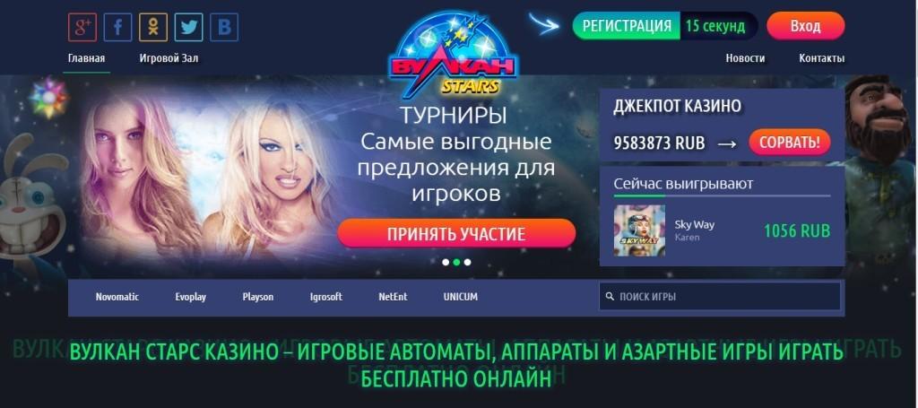 азарт онлайн