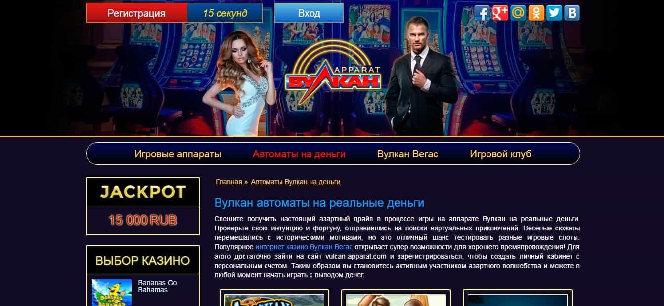 онлайн азарт