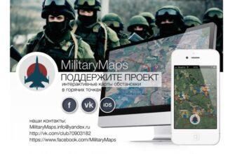 Карта боевых действий онлайн