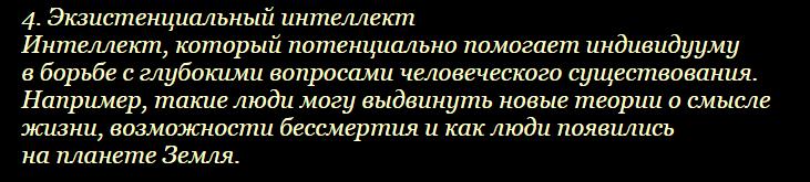 intelekt4