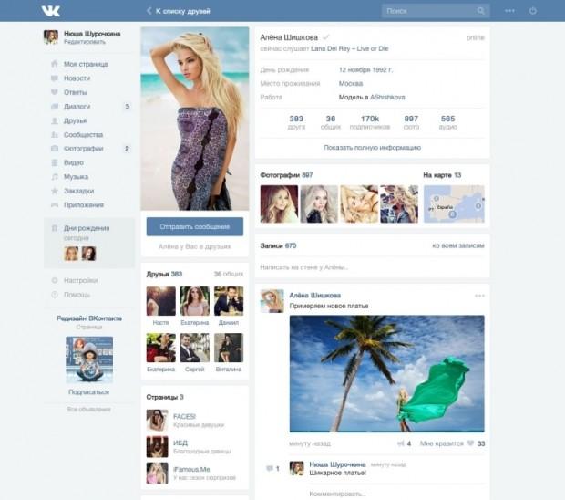 Новый дизайн ВКонтакте