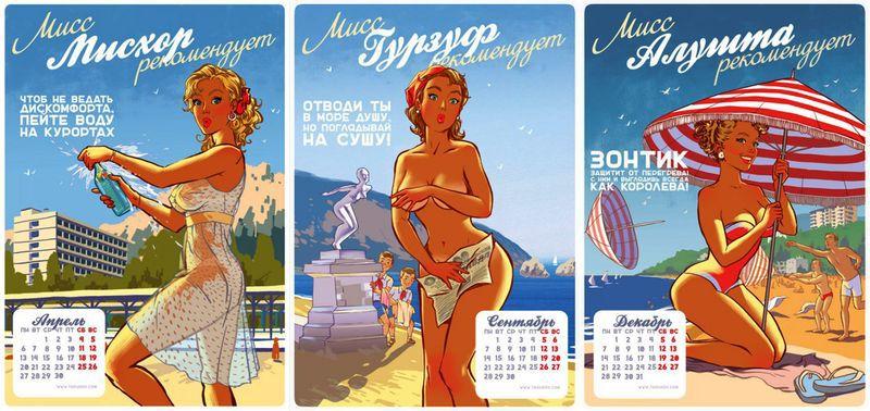 Оригинальный, крымский календарь на 2016 год
