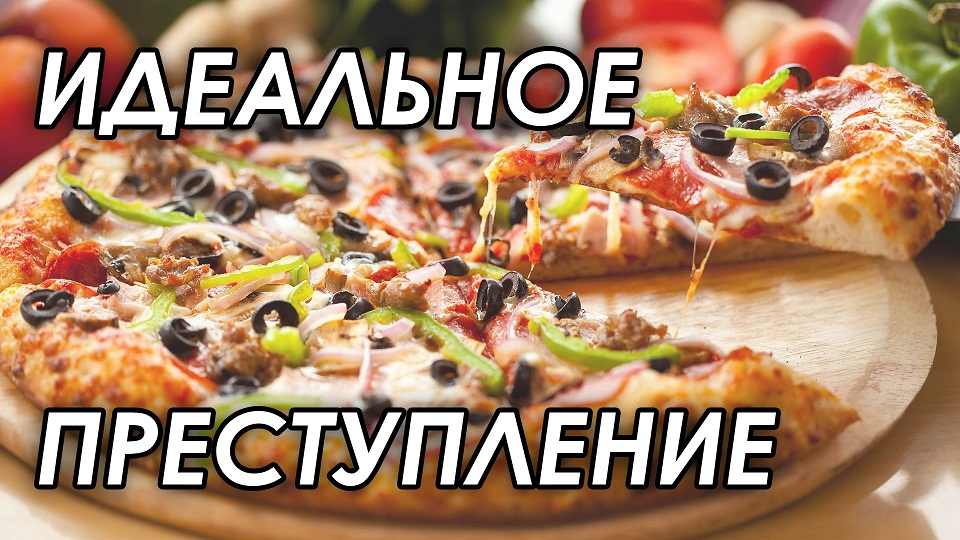 Если вы очень любите пиццу, тогда этот лайфхак для вас. Научитесь стащить кусок пиццы, чтобы ни у кого не вызвать подозрений.