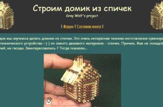 Сайт -инструкция, как построить спичечный домик. При этом не используя никаких специальных инструментов