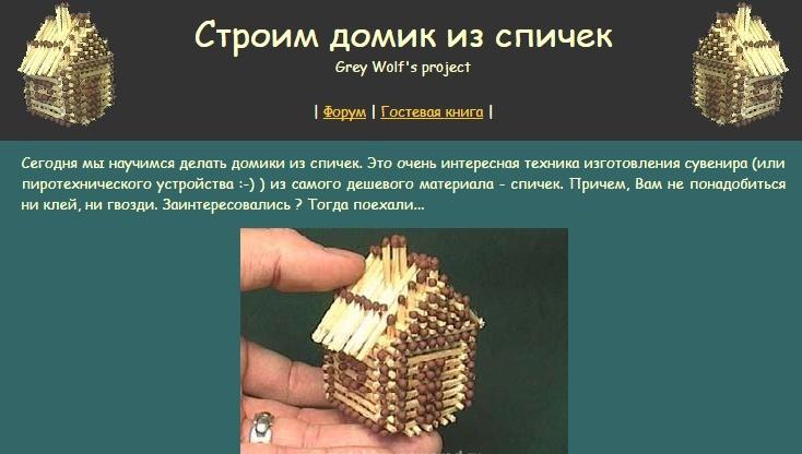 Как построить спичечный домик