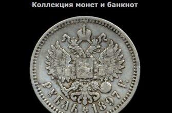 Самая большая коллекция монет и банкнот из всех стран нашей планеты.