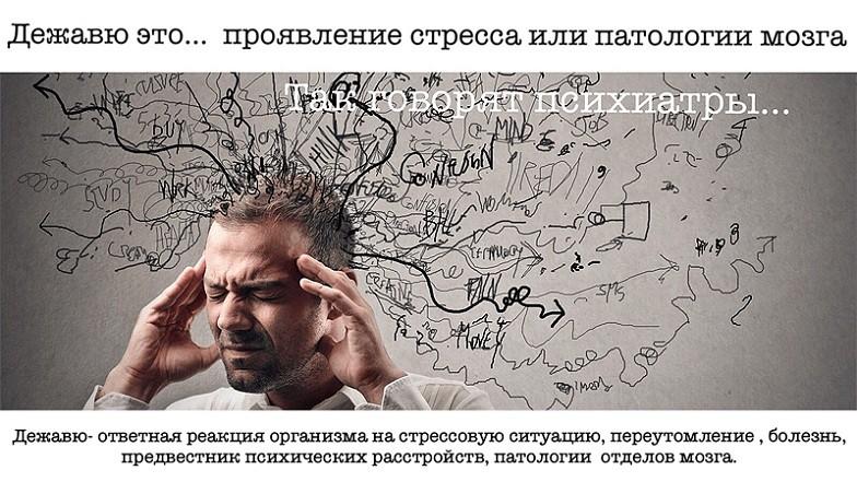 психиатры про дежавю