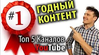 top5_kanalov_YOUtube (1)