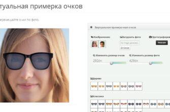Виртуальная примерка очков по фото