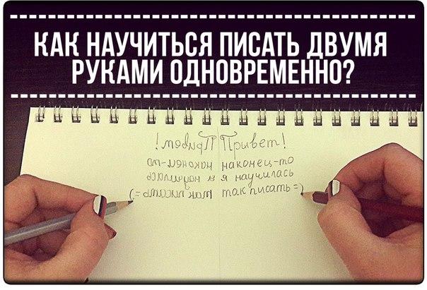 Как научиться писать двумя руками