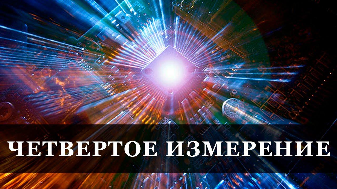 Доказано существование четвёртого измерения