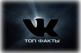 """отборные факты о социальной сети """"Vkontakte"""""""