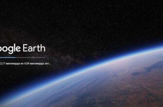 глобус планеты онлайн сервис от гугл