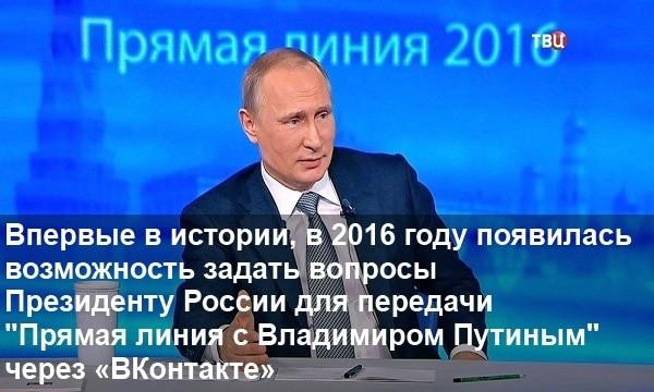 онлайн трансляция путина вопросы через вконтакте