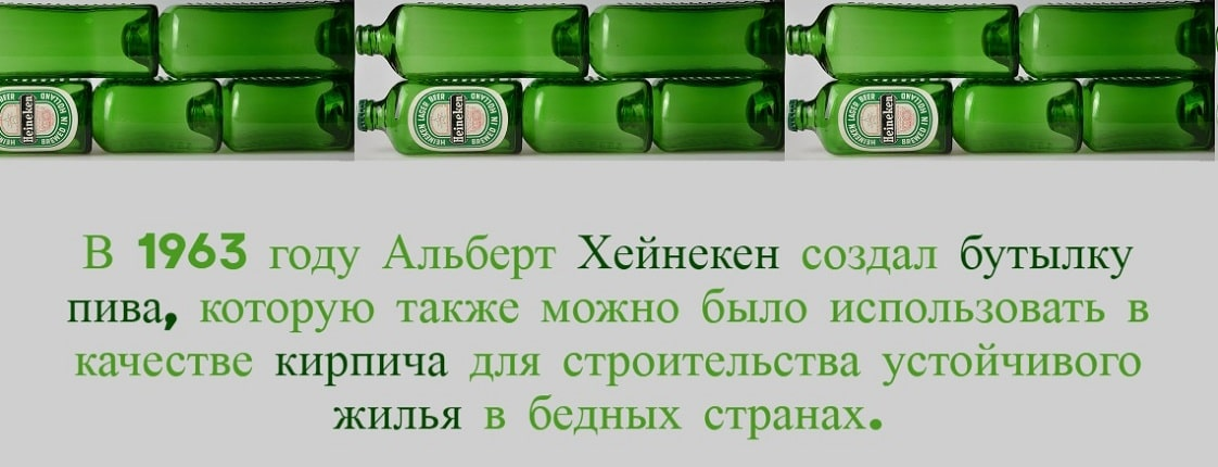 интересные факты про пиво 4