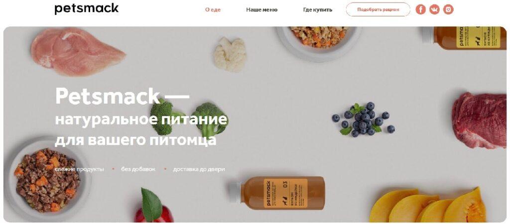 магазин натуральной еды для питомцев